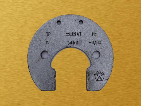 Калибр-скоба гладкая оснащенная твердым сплавом 34