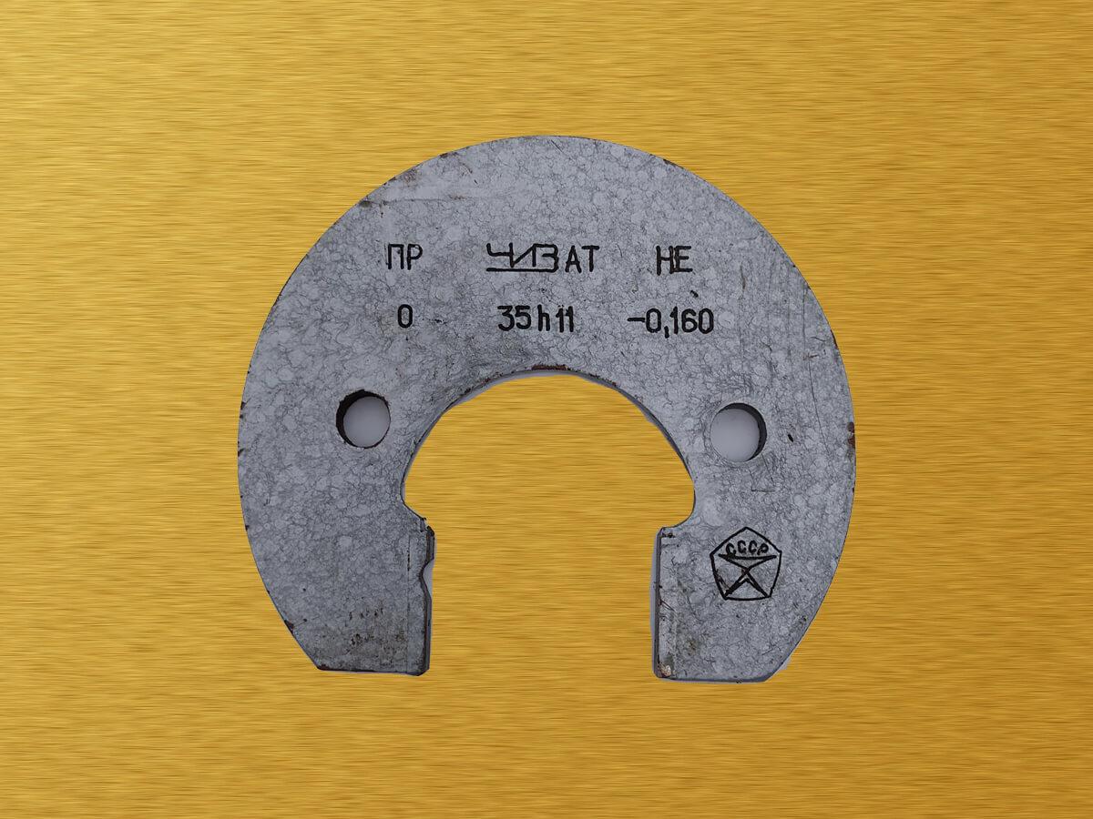 Калибр-скоба гладкая оснащенная твердым сплавом 35